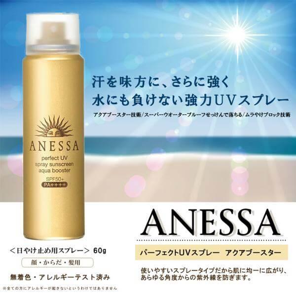 Kem chống nắng ANESSA Perfect UV spray Suncreen aqua booster SPF 50+ PA++++